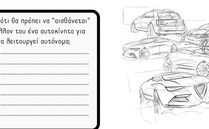 Αυτόνομα αυτοκίνητα